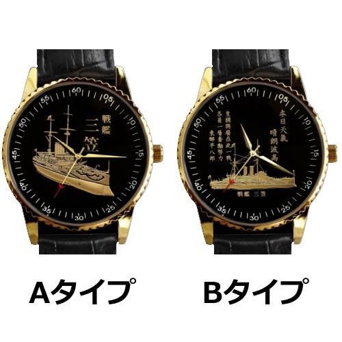 旧海軍 戦艦三笠腕時計大日本帝国海軍戦艦三笠・日露戦争(rs3)■