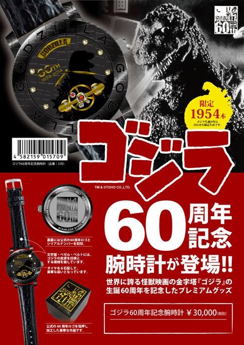ゴジラ60周年記念腕時計怪獣 限定1954本 ゴジラ腕時計 ゴジラ時計【ギフト】(rs3)(rs1)