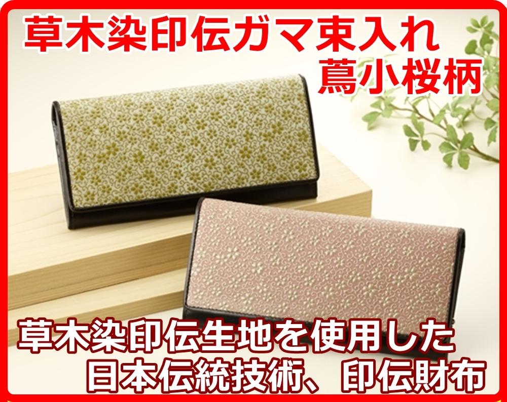 草木染印伝ガマ束入れ(蔦小桜柄)日本伝統技術 印伝革財布(rs1)