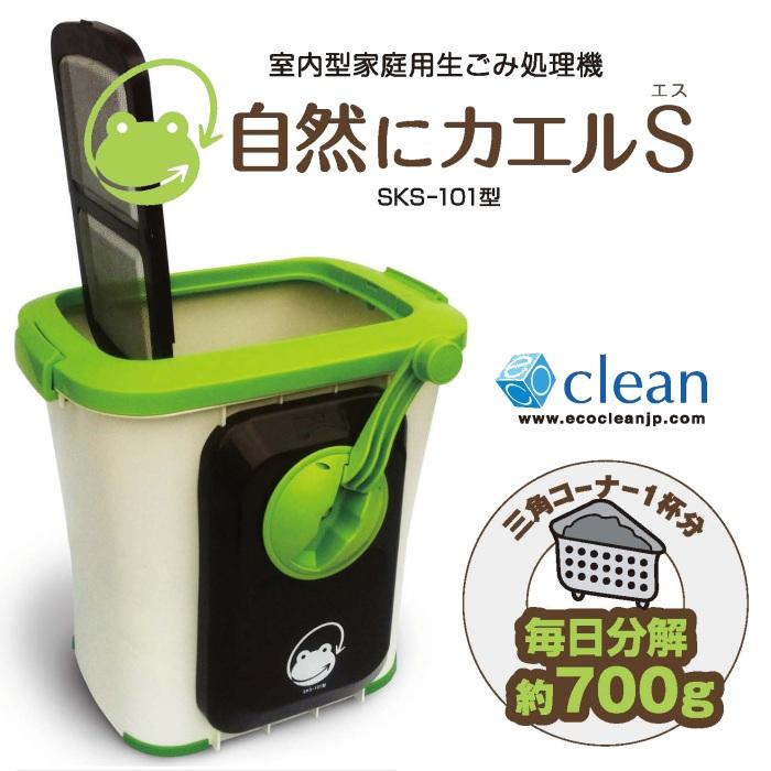 自然にカエルS (本体+チップ材 8L×2袋) 生ゴミ処理機 バイオの力で簡単ゴミ処理 SKS-101 電気不要 微生物