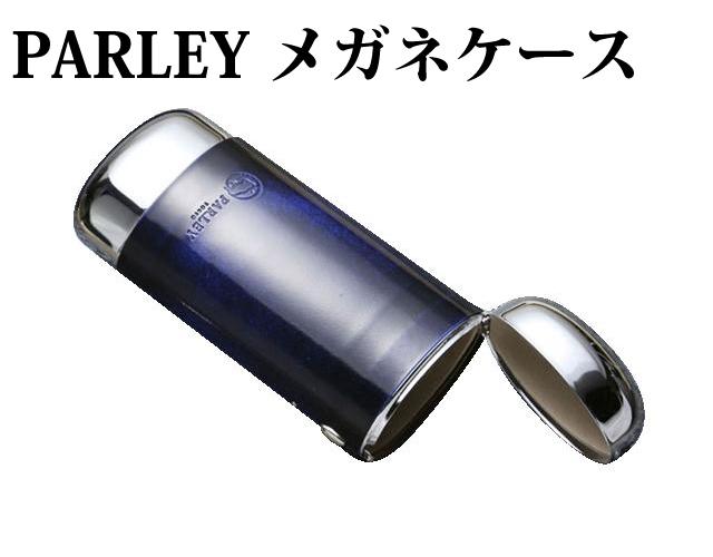 PARLEY パーリィー メガネケース PC-03 クラシック シリーズ 眼鏡 めがね メガネ ケース (rs1)