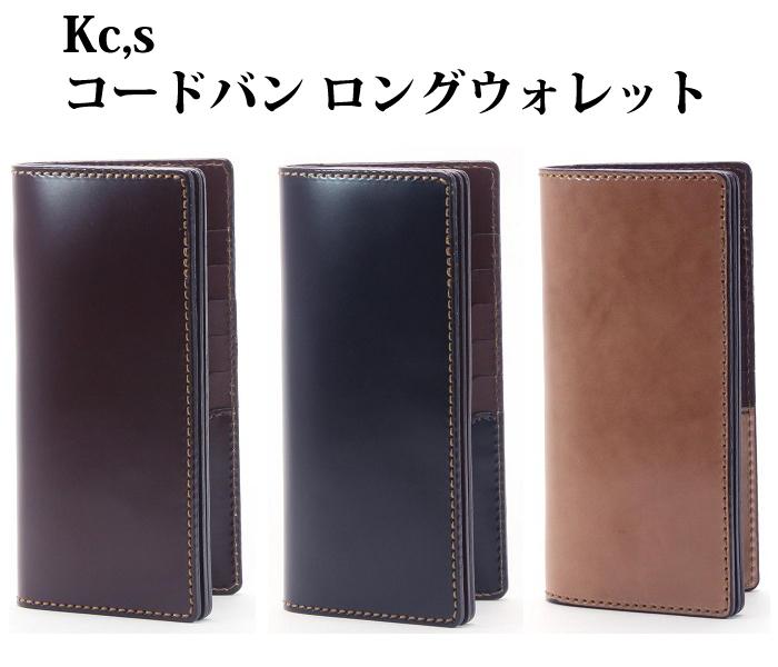 KC's 日本製 〈コードバン〉高級 長財布 (馬革 馬 ロング ウォレット 長札入れ 財布 小銭入れ)(rs4)
