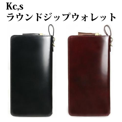 KC,s コードバン ラウンドジップ ウォレット (馬革 馬 ロングウォレット 長札入れ 財布 小銭入れ)日本製 (rs4)