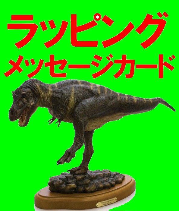 ティラノサウルス ターシックモデル (FDT-01)フェバリット 1/24ラッピング 熨斗 ジェラシックワールド 恐竜
