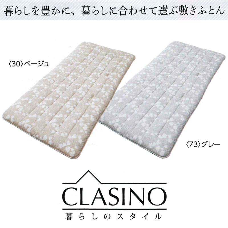 CLASINO暮らしのスタイル MILD SOFT 敷きふとん【SLサイズ】