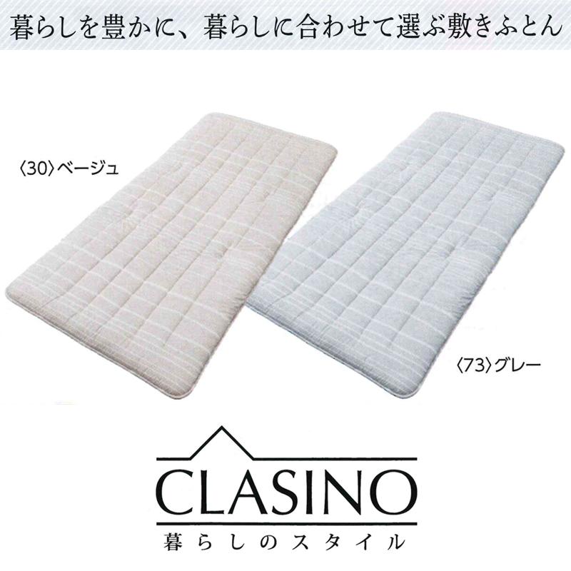 CLASINO暮らしのスタイル MILD SOFT 敷きふとん【Dサイズ・ベッドサイズ】