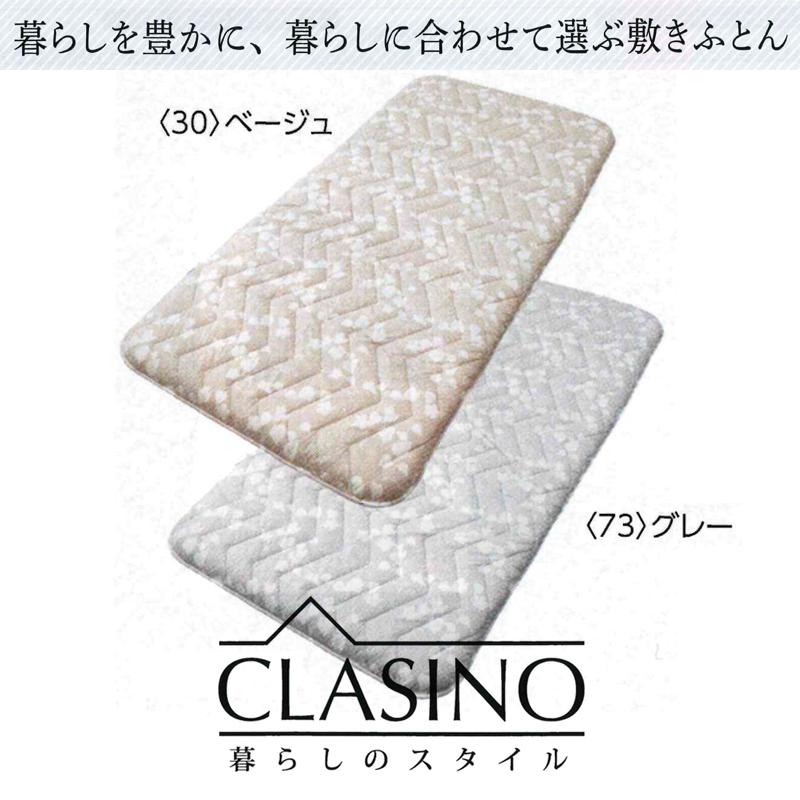 CLASINO暮らしのスタイル 5PARTS LIGHT 敷きふとん【SLサイズ】