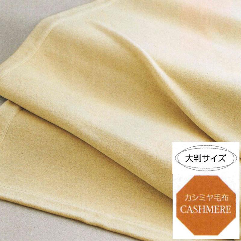 カシミヤ毛布 CSH-30002