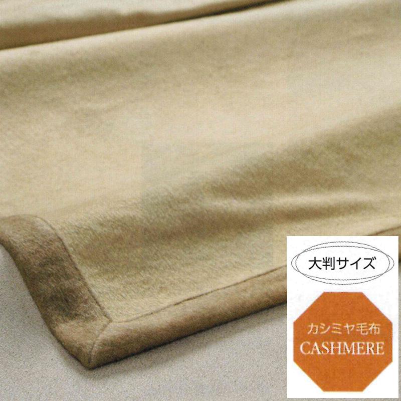 カシミヤ毛布 CSH-15004