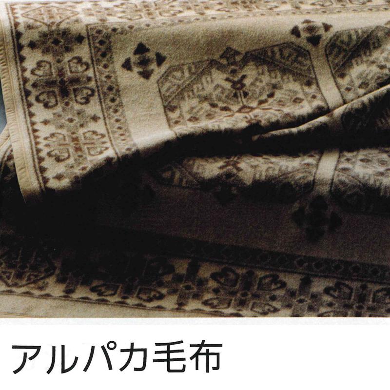 アルパカ毛布(毛羽部分) ALH-3008