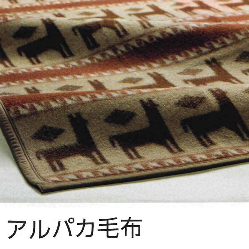 アルパカ毛布(毛羽部分) ALH-2564