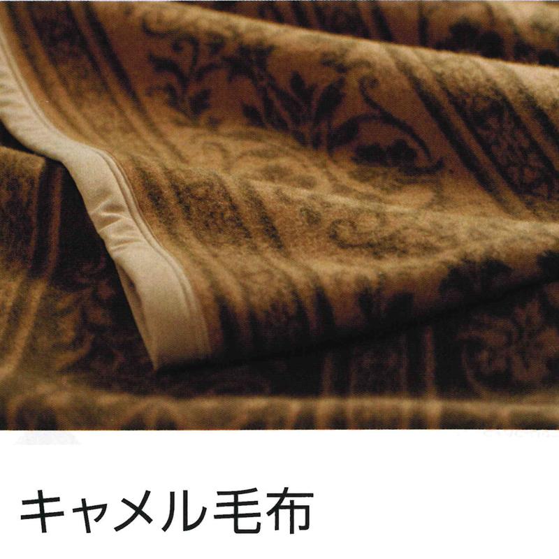 キャメル毛布(毛羽部分) CMR-3010