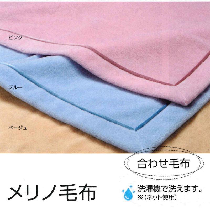 メリノ毛布 ウール毛布(毛羽部分)WCO-3070【Dサイズ】