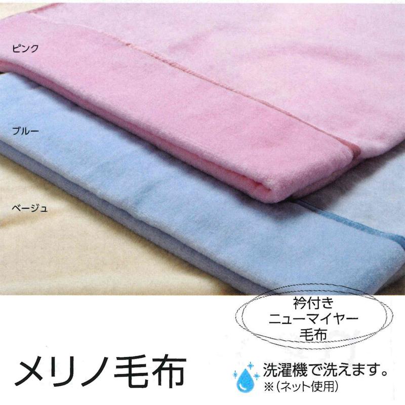メリノ毛布 ウール毛布(毛羽部分)WCO-2100【Dサイズ】
