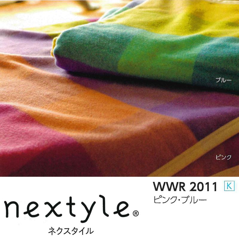 ネクスタイル ウール毛布