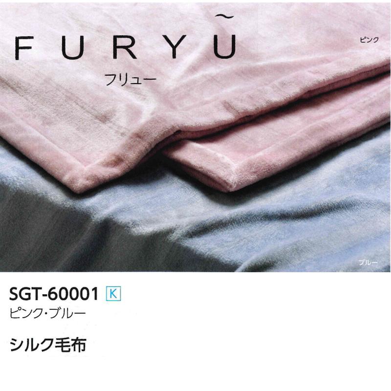 FURYUフリュー シルク毛布