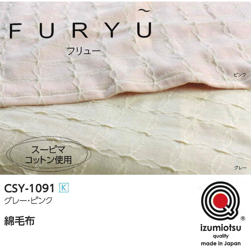FURYUフリュー 綿毛布