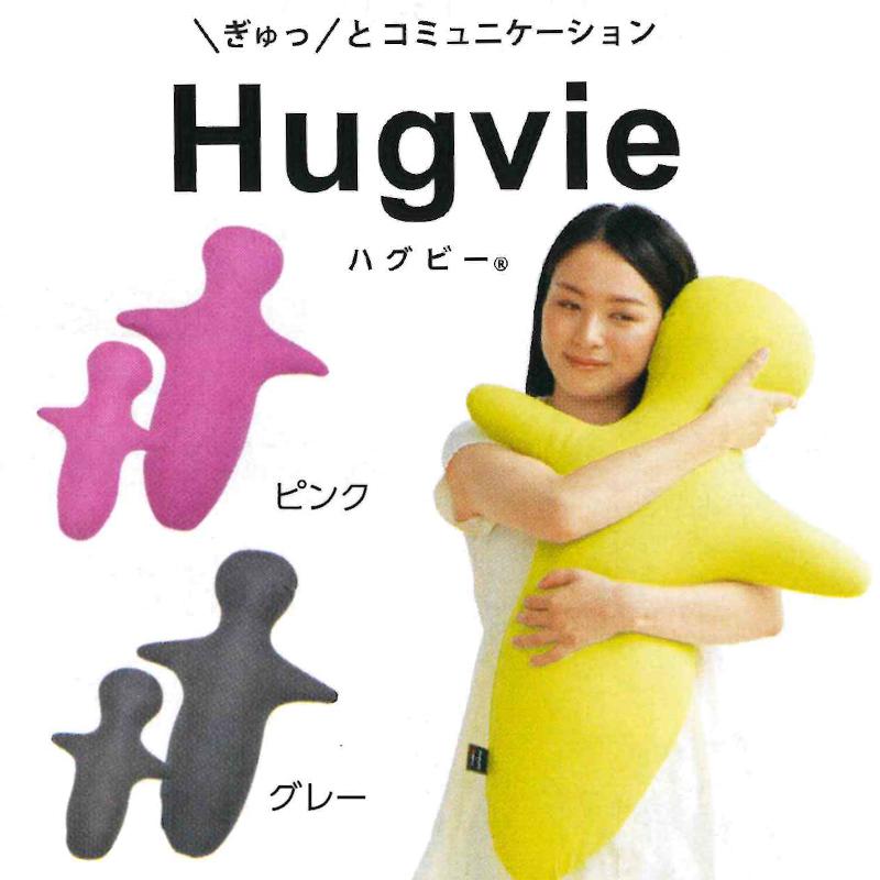 Hugvieハグビー【レギュラーサイズ】