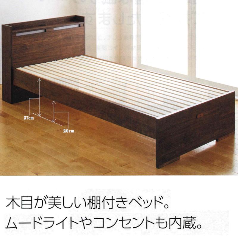 木目が美しい棚付きベッド ムードライトやコンセントも内蔵【Dダブル】