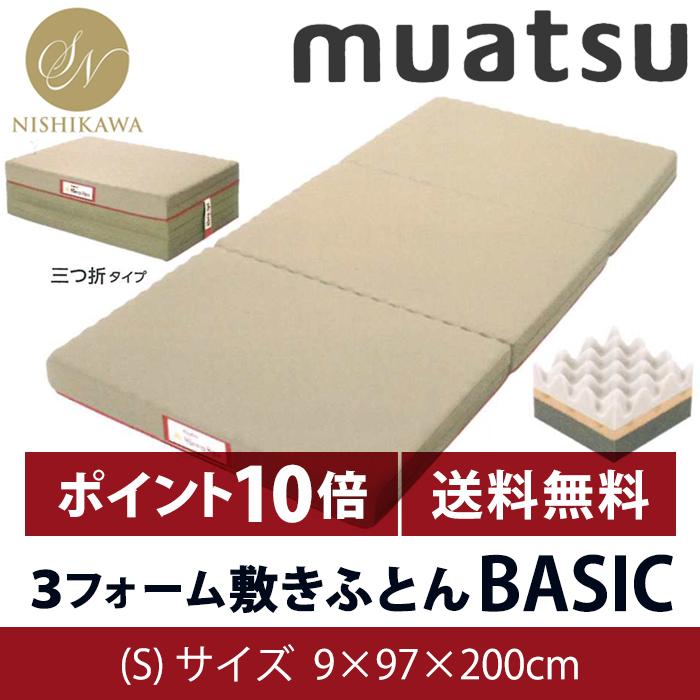 muatsu 点で支えるムアツ敷きふとんBASIC 身体をきめ細かく支える、新開発「凹凸3フォーム構造」Sサイズ