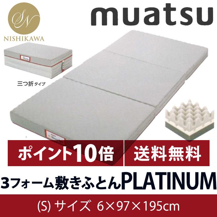 muatsu 点で支えるムアツ敷きふとんPLATINUM 身体をきめ細かく支える、新開発「凹凸3フォーム構造」Sサイズ