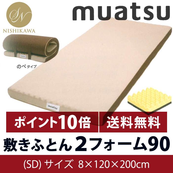 muatsu 点で支えるムアツ敷きふとん 寝ごこち、通気性にこだわった2フォーム構造90ニュートン SDサイズ
