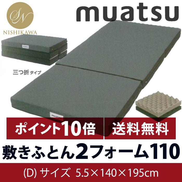 muatsu 点で支えるムアツ敷きふとん 寝ごこち、通気性にこだわった2フォーム構造110ニュートン Dサイズ