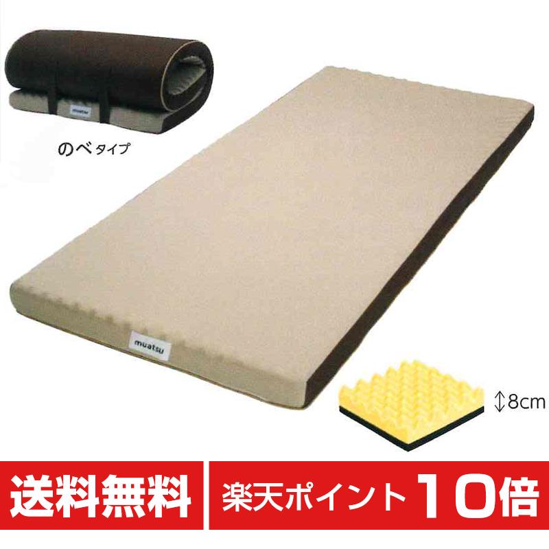 muatsu 2フォーム90 敷きふとん Dサイズ