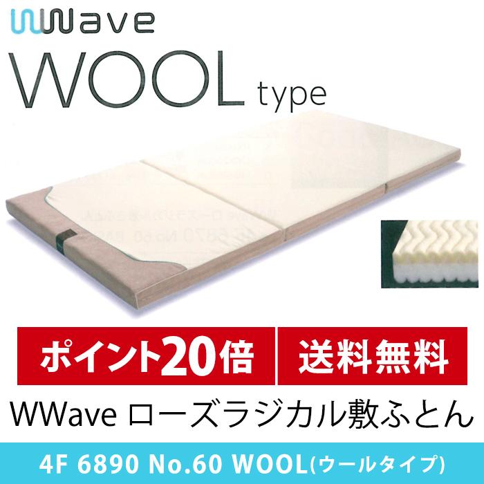 京都西川 ローズラジカル敷きふとんWWaveウールタイプ SDサイズ