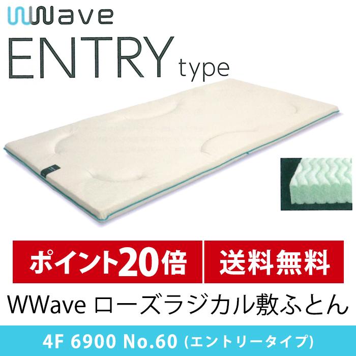 京都西川 ローズラジカル敷きふとんWWaveエントリータイプ 90Sサイズ