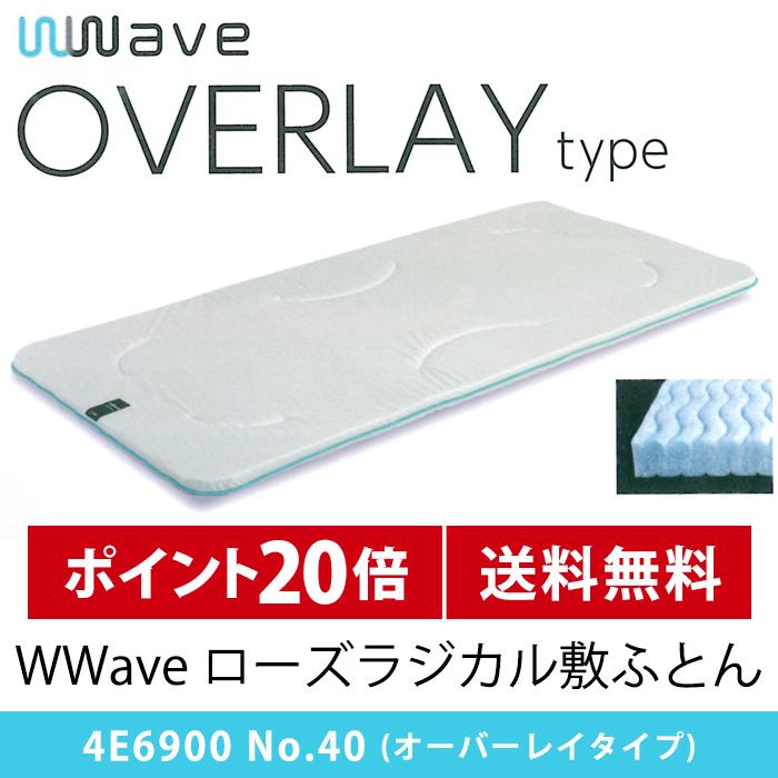 京都西川 ローズラジカル敷きふとんWWaveオーバーレイタイプ Dサイズ