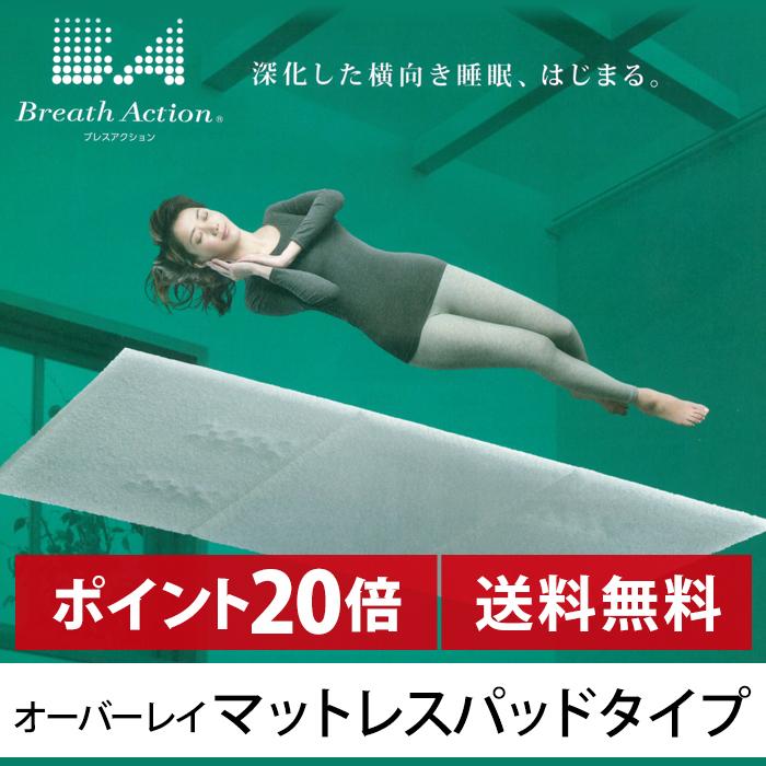 京都西川 ブレスアクション オーバーレイ マットレスパッドタイプ Dサイズ