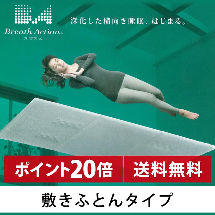 京都西川 ブレスアクション 敷きふとんタイプ SDサイズ