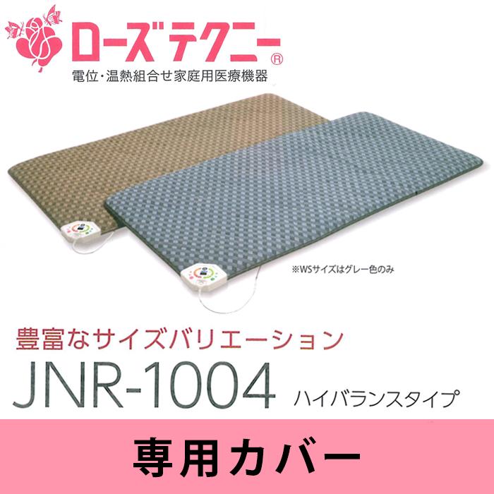 京都西川 ローズテクニーJNR-1004 専用カバー Sサイズ