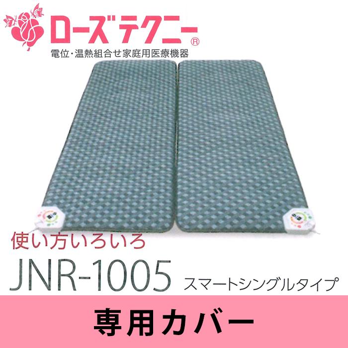 京都西川 ローズテクニーJNR-1005 専用カバー 左右一体型