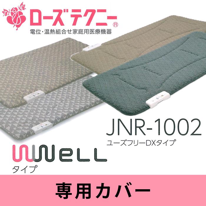 京都西川 ローズテクニーJNR-1002 専用カバー
