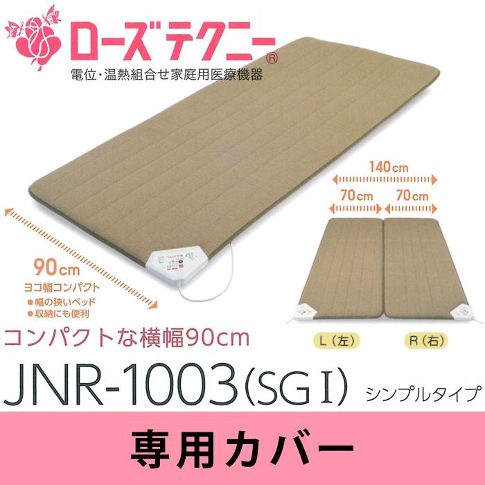 京都西川 ローズテクニーJNR-1003(SGI) 専用カバー No.70タイプ左右一体型