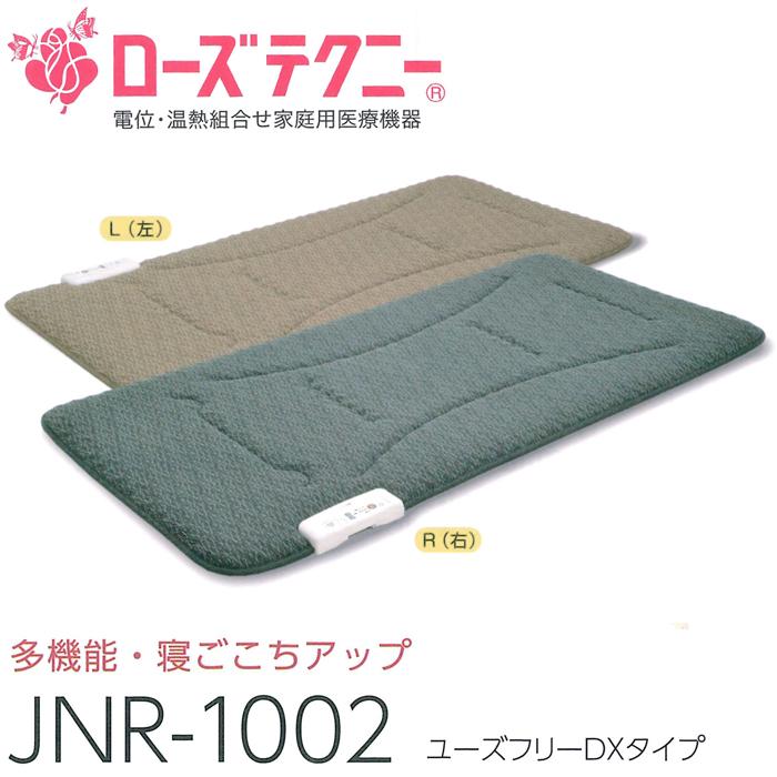 京都西川 ローズテクニーJNR-1002