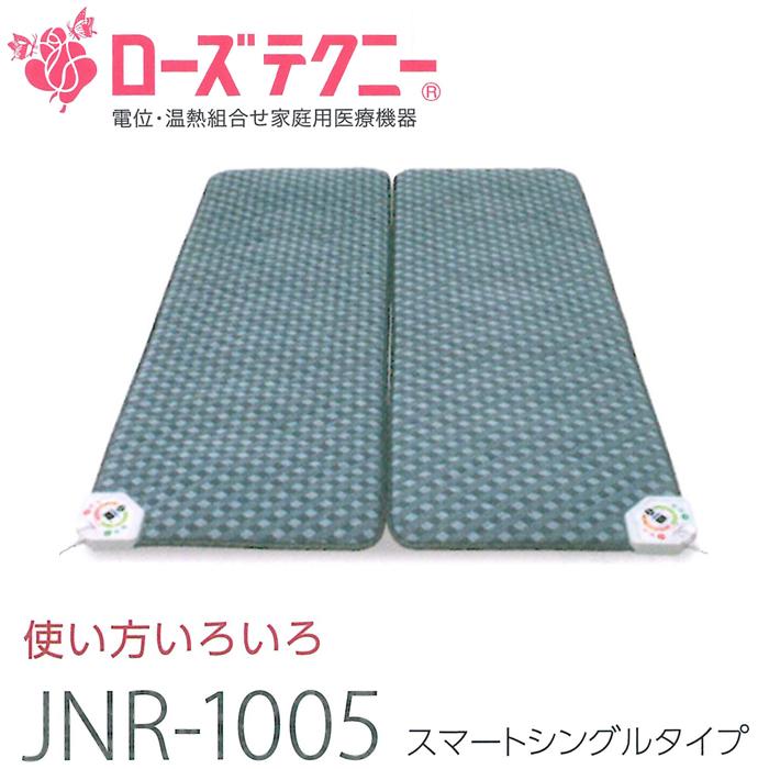 京都西川 ローズテクニーJNR-1005