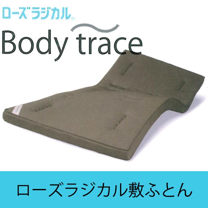京都西川 ローズラジカル敷きふとん ボディトレースタイプ Sサイズ