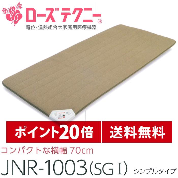 京都西川 ローズテクニーJNR-1003(SGI)No.70