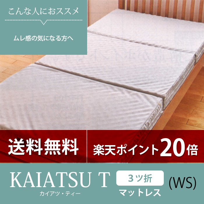 西川リビング 24+オリジナル KAIATSU T マットレス 3ツ折(WS)