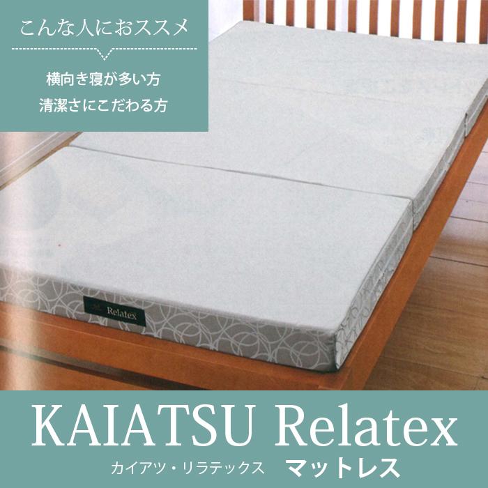 西川リビング 24+オリジナル KAIATSU Relatex マットレス 3ツ折(D)
