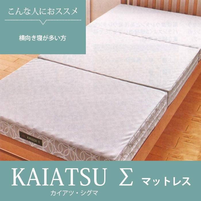 西川リビング 24+オリジナル KAIATSU Σ マットレス 3ツ折(D)