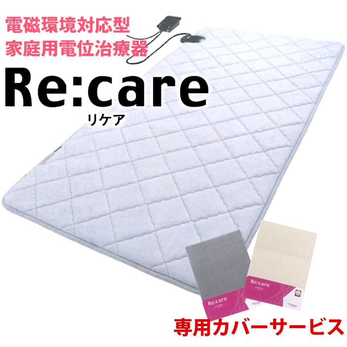 西川リビング リケア 電磁環境対応型 家庭用電位治療器 Re:care (SD)120×200cm
