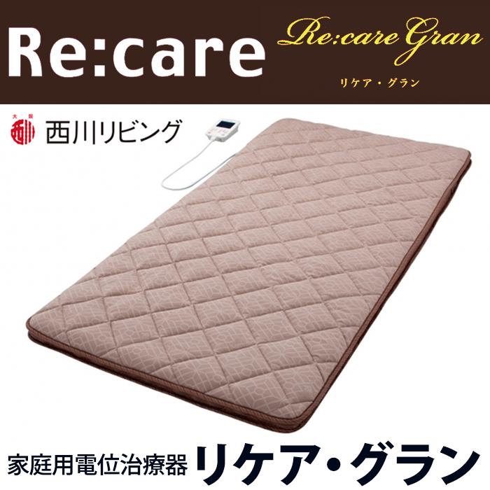 西川リビング リケア・グラン 家庭用電位治療器Re:care gran ブラウン