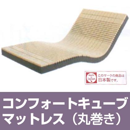 コンフォートキューブマットレス(丸巻き)10×97×195cmサイズ