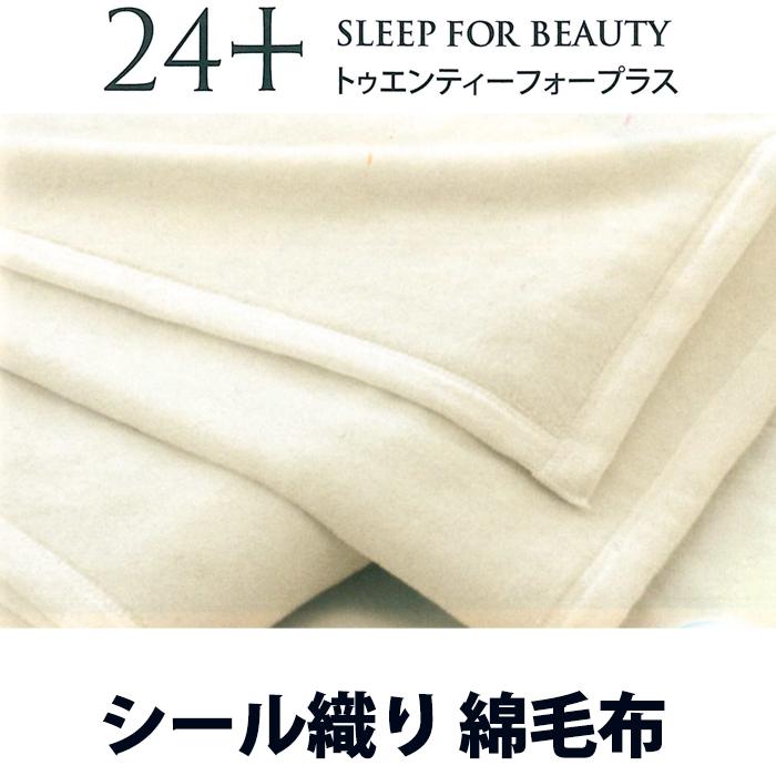 シール織り綿毛布(毛羽部分)Kサイズ