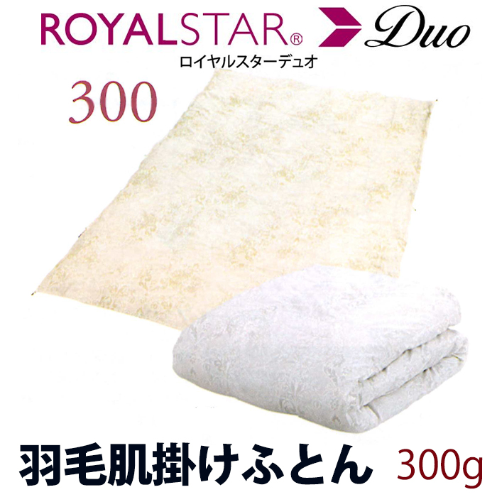 ROYAL STAR Duo ゴア(R) 羽毛ふとん ロイヤルスター(R) 羽毛肌掛けふとん 300g