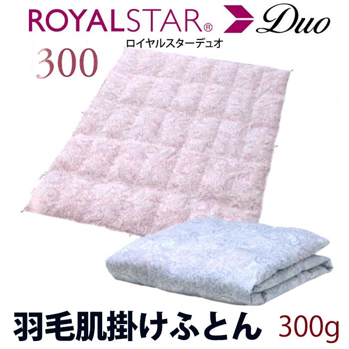 ROYAL STAR Duo ゴア(R) 羽毛ふとん ロイヤルスター(R) 羽毛肌掛けふとん 300g DLサイズ